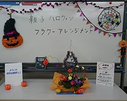 親子フラワーアレンジメント①(北辰中)